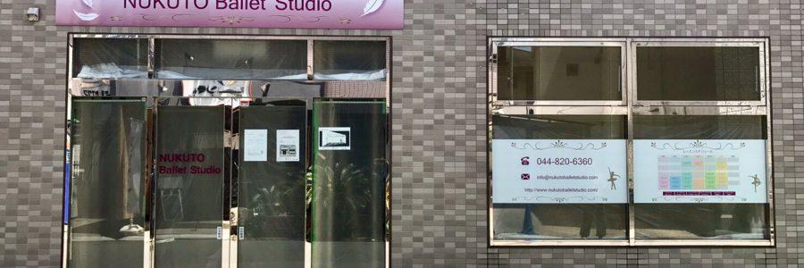 元住吉駅からスタジオへの行き方